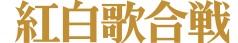 NHK紅白歌合戦の観覧当選倍率は?