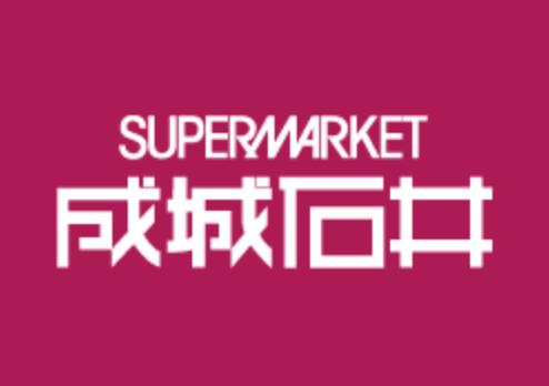 どんなスーパーで買い物してますか?成城石井とかいう高級路線スーパーについて