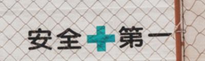 2015年今年の漢字は「安」に決定しました