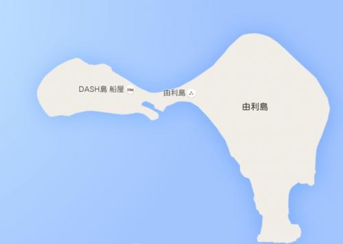 【島】鉄腕DASHでおなじみのDASH島がGoogleMapに登録