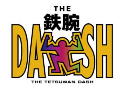 鉄腕DASHのTOKIOを見ていると、無財の七施が脳裏をよぎる